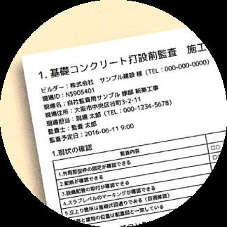 監査項目書